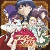 TVアニメ「ランス・アンド・マスクス~Lance N' Masques~」オリジナルサウンドトラックアルバム