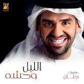 Al Lail Wahsha