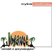 Туда (feat. Инна Стил)