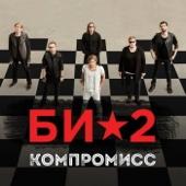 Компромисс - Bi-2