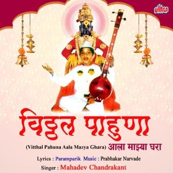 Vitthal Pahuna Aala Mazya Ghara – Mahadev Chandrakant