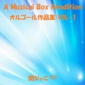 オモイダマ (オルゴール)Originally Performed By 関ジャニ∞