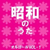 昭和のうた オルゴール作品集 VOL-1
