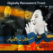 Daret El Ayam (Remastered) - Umm Kulthum