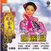 麗風金典系列:福建名曲-鄧麗君