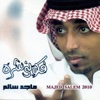 Aboy We Omy - Majed Salem mp3