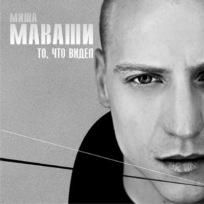 Миша Маваши - Своими силами.