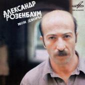 Налетела грусть - Aleksandr Rozenbaum