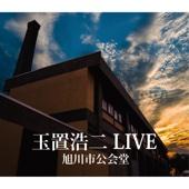Koji Tamaki Live in Asahisi-Koukaido