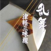 Tsugarujyongarabushi (Ver.3)