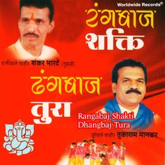 Rangabaj Shakti Dhangbaj Tura – Shankar Bharade & Tukaram Manakar