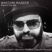 Breach the Line - Maxim Fadeev
