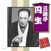 落語名人会 三遊亭円生