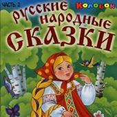 Русские народные сказки, Часть 2