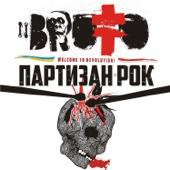 Партизан рок - Single cover art