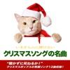 58. いまさら人に聞けないクリスマスソングの名曲 - The Noel Party Singers