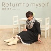 Return to myself - EP