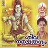 Siva Chaithanyam