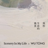 Scenery in My Life - EP