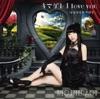キマグレ I love you 〜ワタシを見つけて〜 【初回A】 - EP