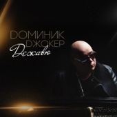 Dominick Jocker - Буду я любить artwork