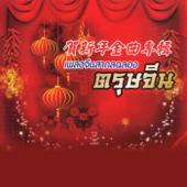 เพลงตรุษจีน