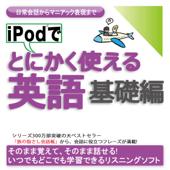 iPodでとにかく使える英語[基礎編]-日常会話からマニアック表現まで