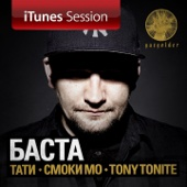 Вселенная (iTunes Session) [feat. Tati]