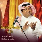 Jalsat Wanasa 2010 - Rashed Al Majid