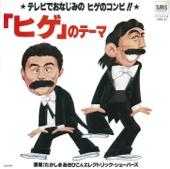 「ヒゲ」のテーマ (オリジナル・バージョン) [with Kenneth Gamble & Leon A. Huff]