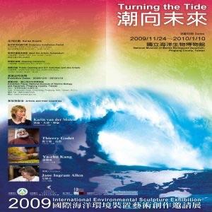 台灣海洋藝術頻道