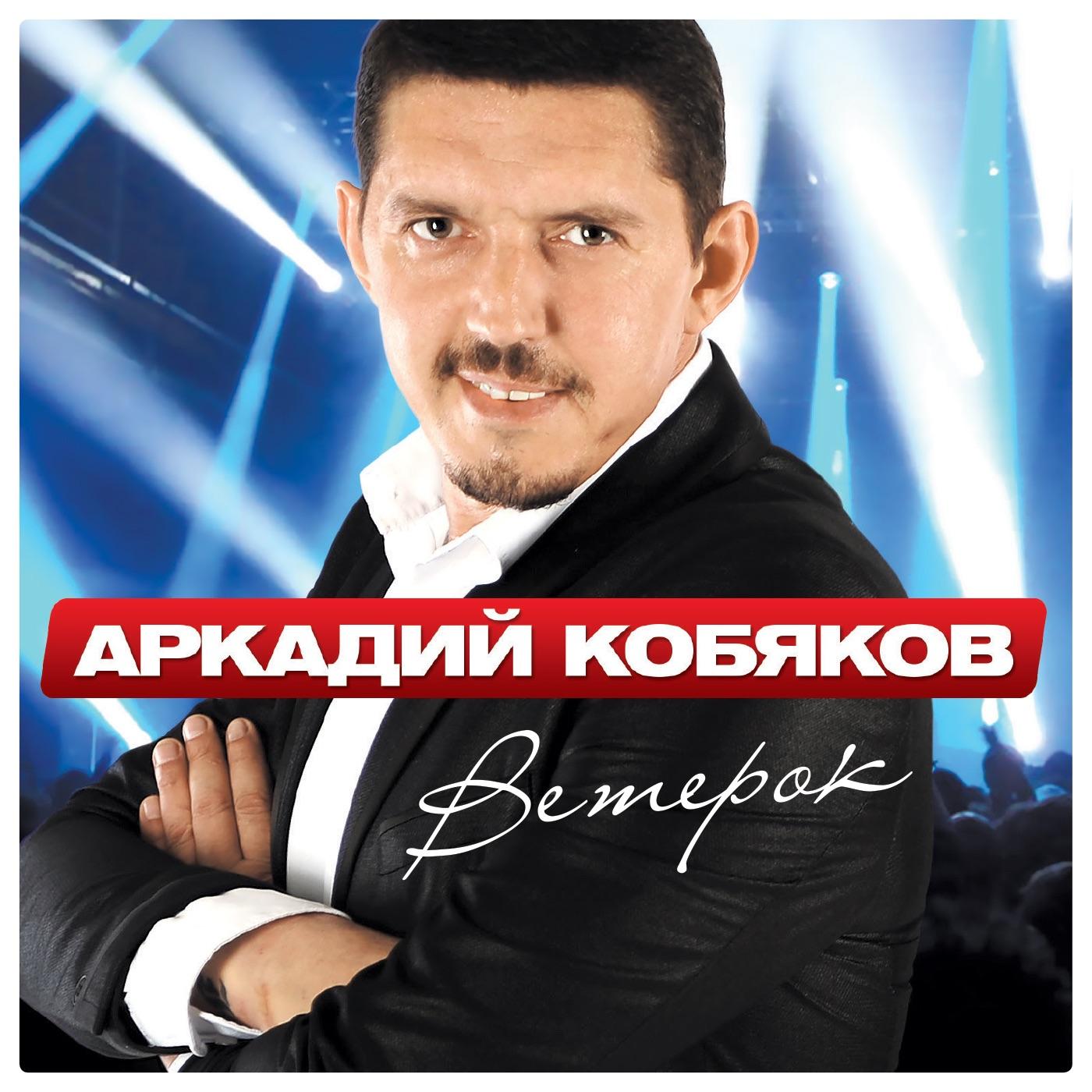 аркадий кобяков новые песни 2015 скачать через торрент альбом