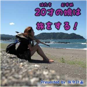 海外生活初体験・20才の娘は旅をする