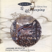 Music For Efficient Sleep I: Sleeping - Shanghai Chinese Traditional Orchestra & Chen Da-Wei