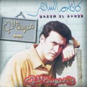 Zeidini Ishqan - Kadim Al Sahir