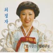 고향산천 - Choi Jung Ja