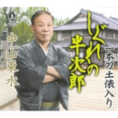 Shigurenohanjirou