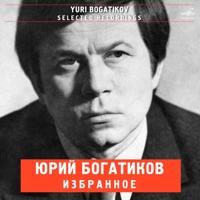 Юрий Богатиков - Как Поздно Молодость Пришла