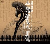 [Download] Return of Heroes MP3