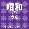 昭和のうた オルゴール作品集 VOL-5 ジャケット写真