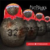 Матрёшка (Специальное издание) - Lyapis Trubetskoy