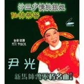 尹光新馬師曾不朽名曲(三)