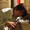 覚醒のAir - EP