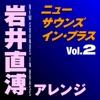 New Sounds In Brass Naohiro Iwai Arranged, Vol. 2, Tokyo Kosei Wind Orchestra