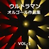 Ultoraman Daizenshu, Vol. 1 (Orgel Music) ジャケット写真