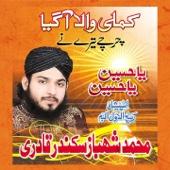 Hamd - Allah Hoo Allah Hoo - M Shabaz Sikander Attari Qadri