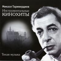 ТАРИВЕРДИЕВ Микаэл - Двое В Кафе