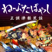 Aomori Nebuta Bayashi <Koshin,Modori>