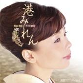 Minato Miren - EP