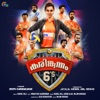 Karinkunnam 6's (Original Motion Picture Soundtrack) - Single